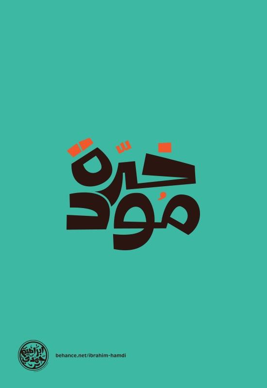 New Arabic Typography by Ibrahim Hamdi, via Behance