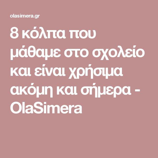 8 κόλπα που μάθαμε στο σχολείο και είναι χρήσιμα ακόμη και σήμερα - OlaSimera
