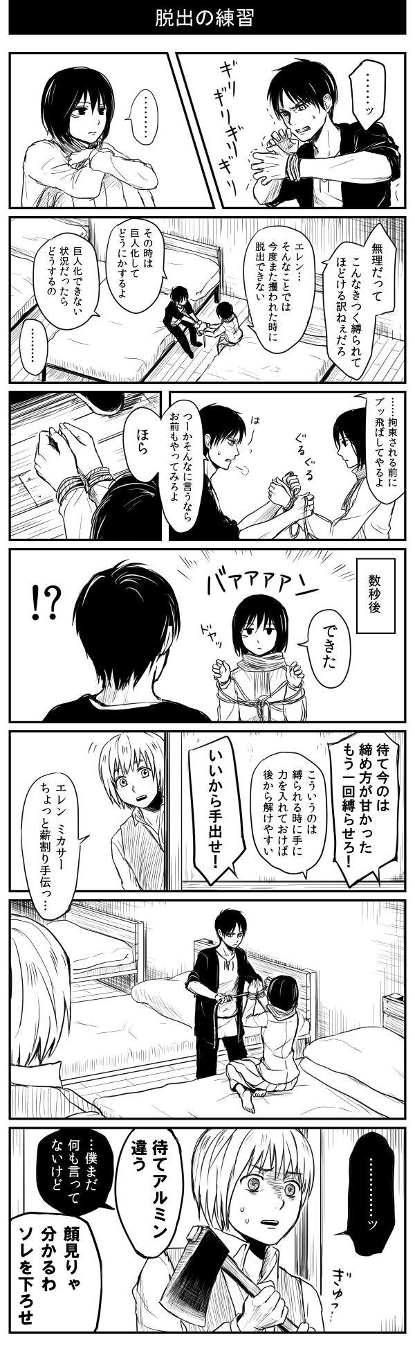 「進撃LOG」/「木の子」の漫画 [pixiv]