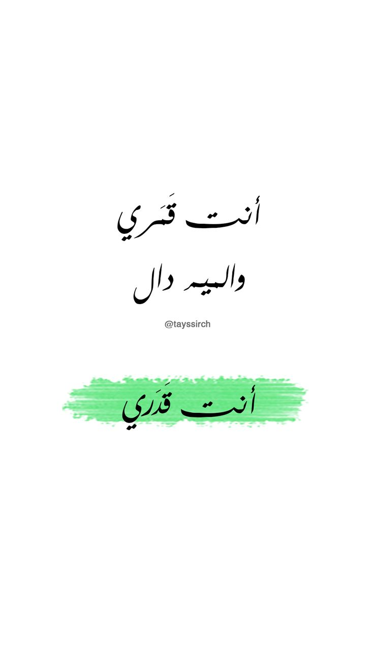 أنت قمري والميم دال Arabic Love Quotes Wisdom Quotes Life Love Messages For Her