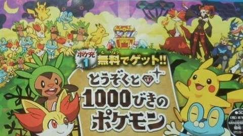 Pokemon Art Academy - GameSpot