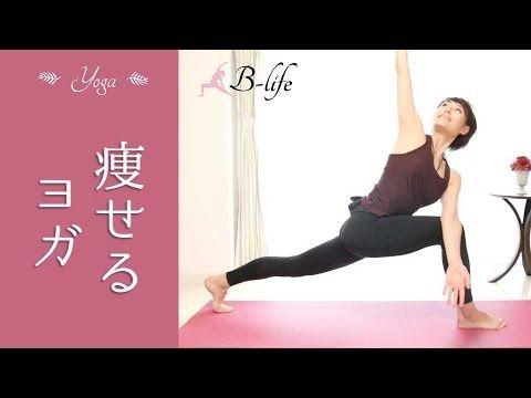 【再アップ】ヨガ ダイエットで基礎代謝アップ!お腹と下半身に効く☆ - YouTube