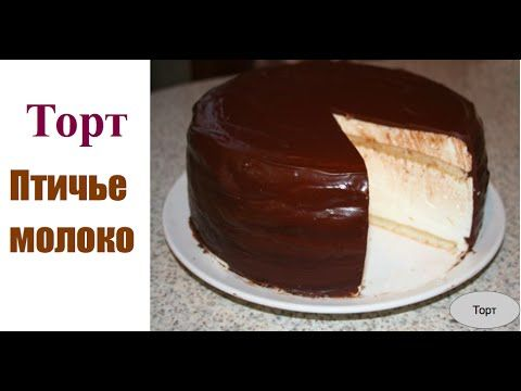 "230#Торт""Птичье молоко""рецепт из жур""Работница"" - YouTube"