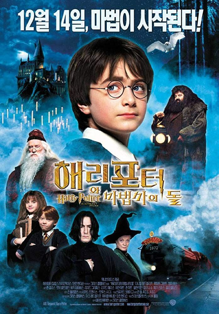 Harry Potter And The Sorcerer S Stone 2001 Photo Gallery