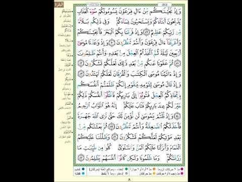 الصفحة 8 من المصحف الشريف سورة البقرة مشروع حفظ القرآن الكريم Youtube Messages Texts Labels