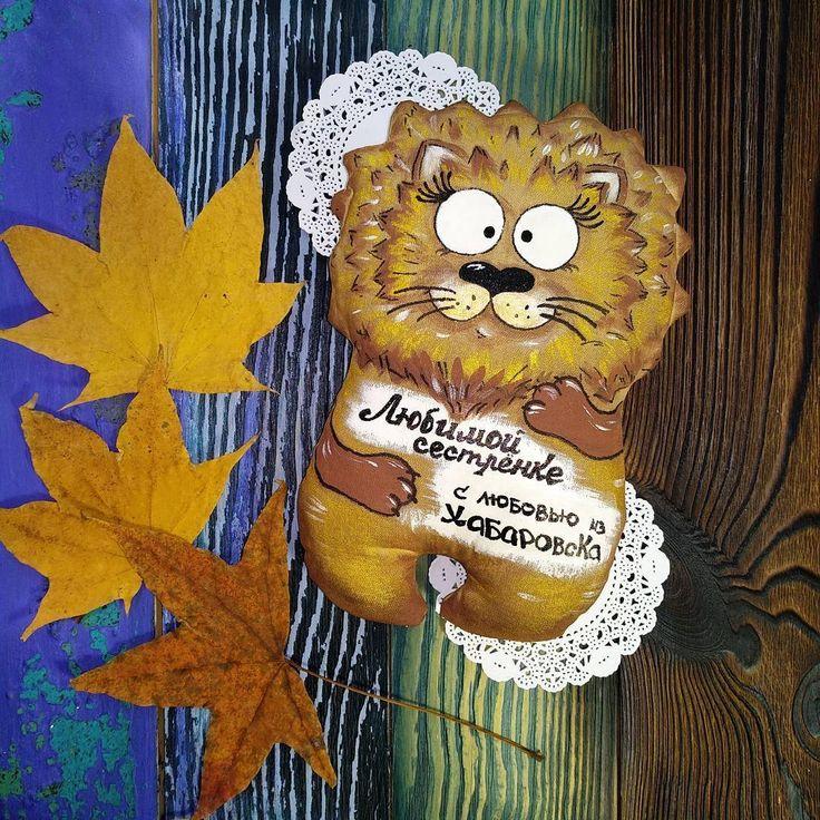 Он по осеннему хорош! Золотой лев с золотыми словами для  любимой сестрёнки))))   Ароматные игрушки сшиты из хлопка, пропитаны кофе, корицей и ванилью))) расписаны акриловыми красками))) имеется петелька для подвешивания и сзади есть место для пожеланий))) для заказа в Директ или WA 89244160813  выбираем игрушку и надпись  #кофейнаяигрушка #кофейныеигрушки  #ручнаяработа #ручнаяработахабаровск #творчество #хендмейд  #хабаровск #владивосток #москва #пите...