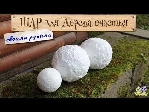 Как сделать пенопластовый шар основу своими руками | oblacco