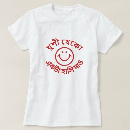 খুশী থেকো  একটা হাসি দাও be happy give me a smile T-Shirt - click/tap to personalize and buy