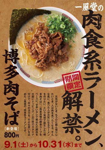 肉そば_A1ポスター_800円.jpg