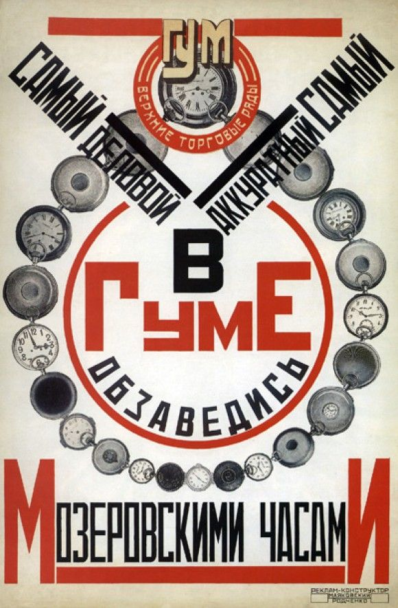 ←  →  Watches ad poster by Alexander Rodchenko