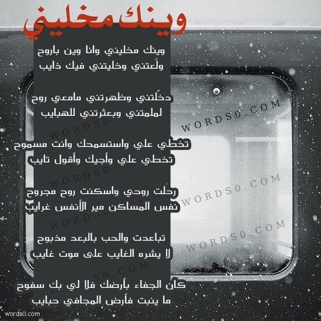 كلمات وينك مخليني وانا وين باروح علي بن محمد موقع كلمات