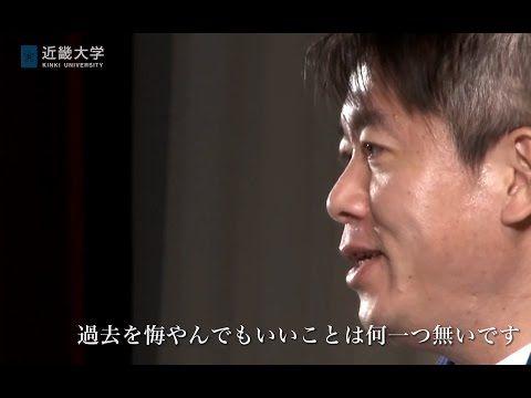 「平成26年度近畿大学卒業式」 堀江貴文氏メッセージ - YouTube