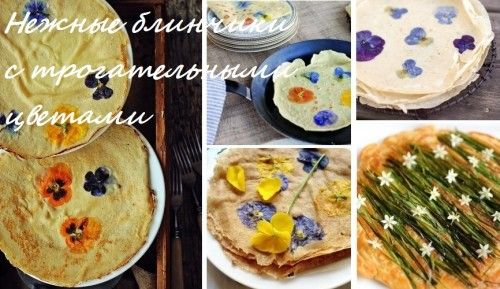 Flower Pancakes
