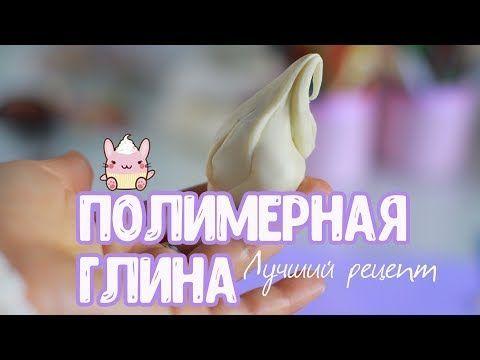 🍧ПОЛИМЕРНАЯ ГЛИНА.ЛУЧШИЙ РЕЦЕПТ🍧 - YouTube
