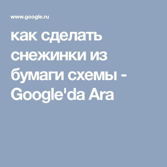 как сделать снежинки из бумаги схемы - Google'da Ara
