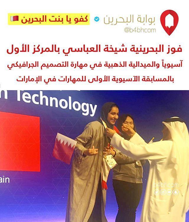 فوز البحرينية شيخة العباسي بالمركز الأول آسيويا والميدالية الذهبية في مهارة التصميم الجرافيكي بالمسابقة الآسيوية الأولى للمهارات في الإمارا Movie Posters Movies