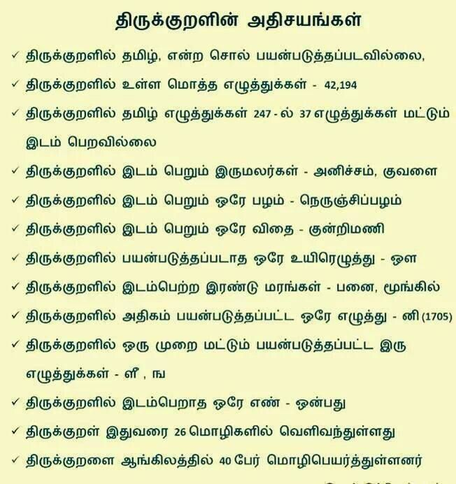 Thirukkural facts