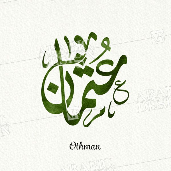 Othman Name Logo With Arabic Calligraphy Arabic Design عثمان بالخط العربي Arabic Calligraphy Design Calligraphy Name Arabic Calligraphy