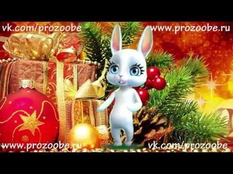 2017 С Новым Годом ! ❆❆❆ Красивое поздравление от ZOOBE Зайки Домашней Хозяйки - YouTube