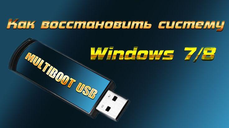 Как восстановить систему Windows 7/8. Мультизагрузочная флешка всегда по...