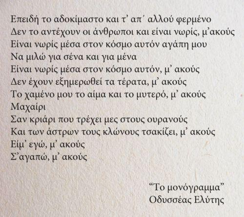 Οδυσσέας Ελύτης..