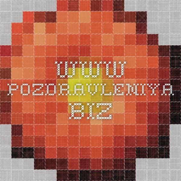 www.pozdravleniya.biz