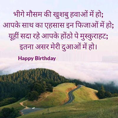 Happy Birthday shayari image 2017 Happy Birthday shayari image 2017 Humein kaid kar liya hindi shayari Humse pucho kya hota hai hindi image shayari Husband Wife Jokes in Hindi hd image