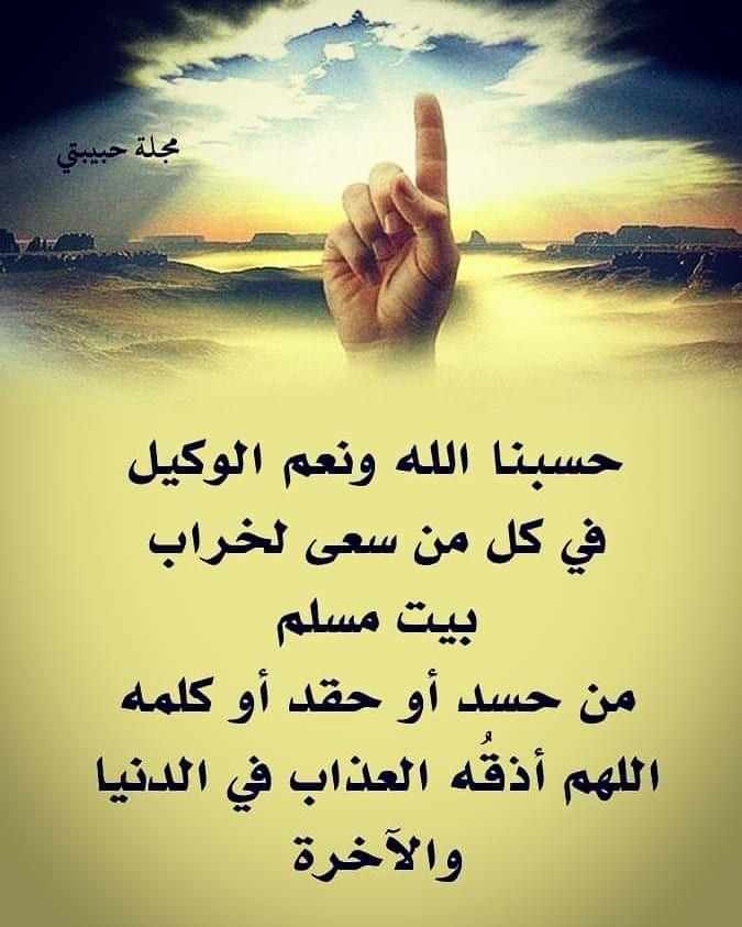 مجلة حبيبتى مجلة لكل العالم On Instagram Mjalat Habebaty مجلة حبيبتى Islam Facts Movie Posters Poster