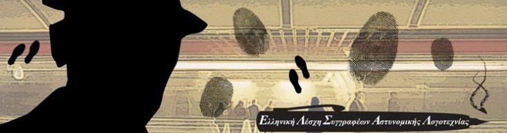 Της Νίνας Κουλετάκη Η Ελληνική Λέσχη Συγγραφέων Αστυνομικής Λογοτεχνίας συμπληρώνει πέντε χρόνια ζωής, γεγονός που μας κάνει ιδιαίτερα αισιόδοξους για το μέλλον της. Σαν χθες μου φαίνεται που κάποιοι από εμάς, λίγοι στην αρχή, μαζευόμαστε στο πατάρι του ΕΝΑΣΤΡΟΝ και στο μεγάλο τραπέζι της πίσω αίθου