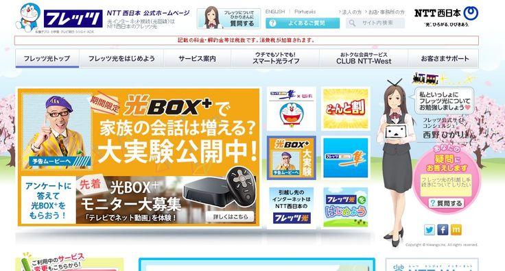 《NTT西日本 公式》|フレッツ光|光インターネット接続(光回線)  (via http://flets-w.com/ )