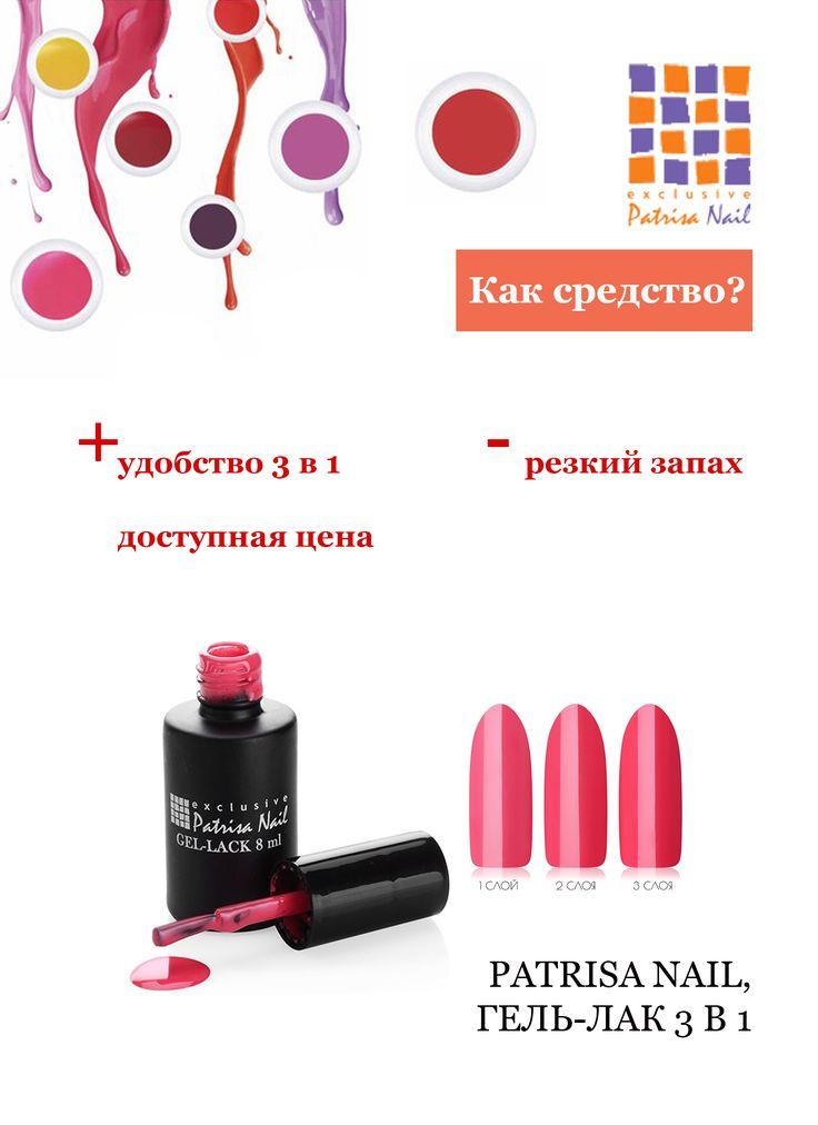 Как средство? PATRISA NAIL, ГЕЛЬ-ЛАК 3 В 1. Ask how by KrasotkaPro. #KrasotkaPro #КрасоткаПро #Patrisa Nail #Nails #NailPolish #Лак