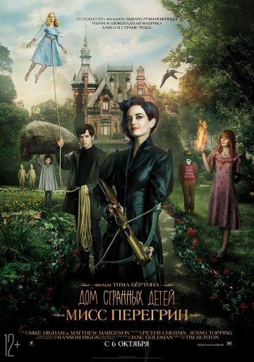 Дом странных детей Мисс Перегрин (Miss Peregrine's Home for Peculiar Children)