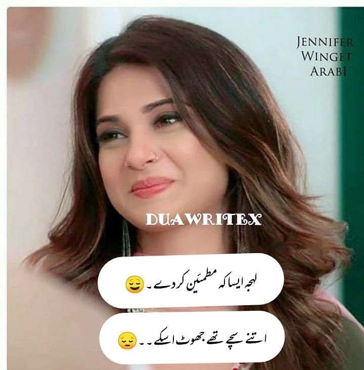 Sabrina Malik On Instagram Lehja Esa K Mutmaeen Kar De Itne Sachche The Jhoot Uske Dua Islamic Inspirational Quotes Poetry Quotes In Urdu Best Love Quotes