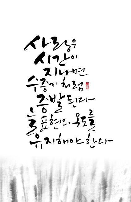 calligraphy_사랑은 시간이 지나면 스증기처럼 증발된다. 늘 표현의 온도를 유지해야 한다