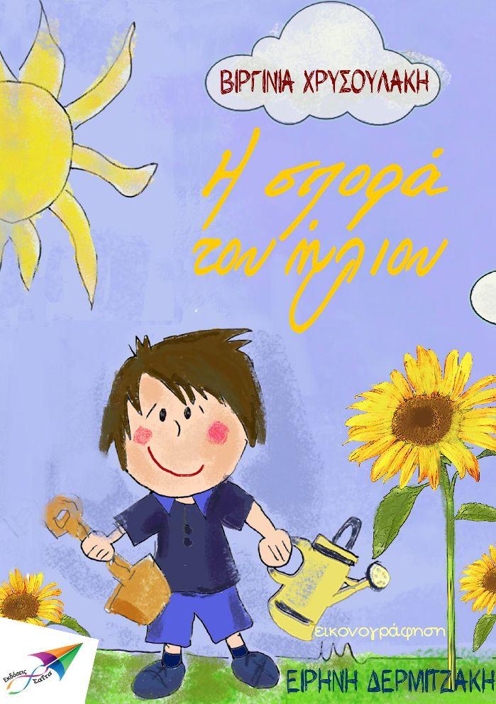 Η σπορά του ήλιου, Βιργινία Χρυσουλάκη, εικονογράφηση: Ειρήνη Δερμιτζάκη, Εκδόσεις Σαΐτα, Οκτώβριος 2013, ISBN: 978-618-5040-30-7 Κατεβάστε το δωρεάν από τη διεύθυνση: http://www.saitapublications.gr/2013/10/ebook.51.html