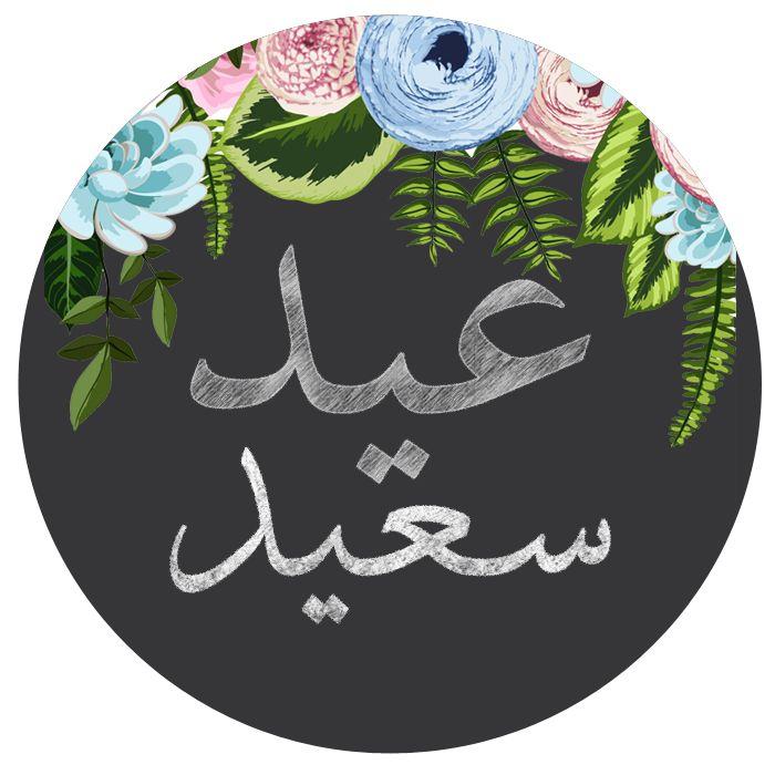 ثيم العيد مجاني