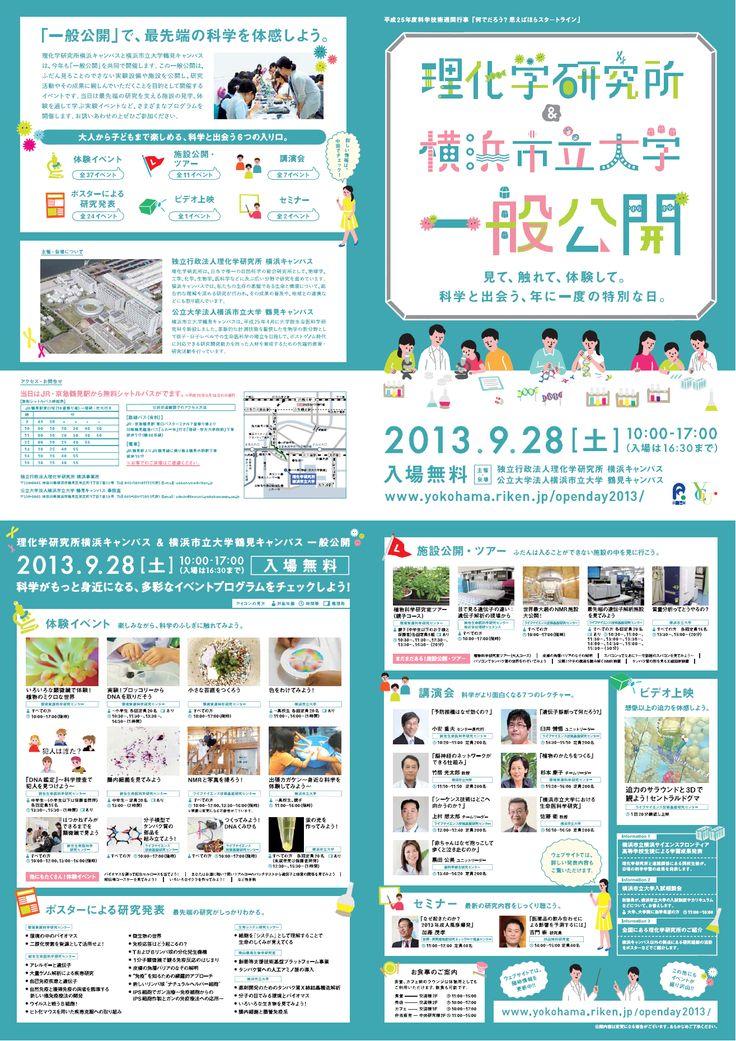「理化学研究所横浜キャンパス・横浜市立大学鶴見キャンパス一般公開」flyer