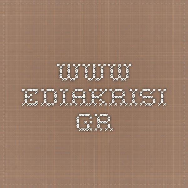 www.ediakrisi.gr