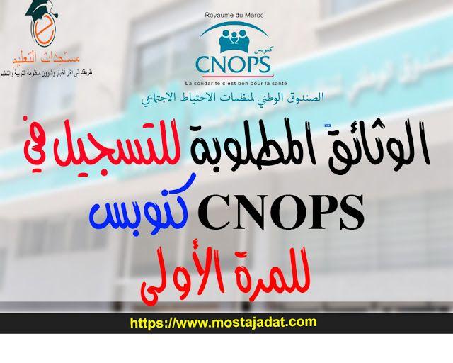 كل مايخص الوثائق المطلوبة للتسجيل في كنوبس Cnops للمرة الأولى
