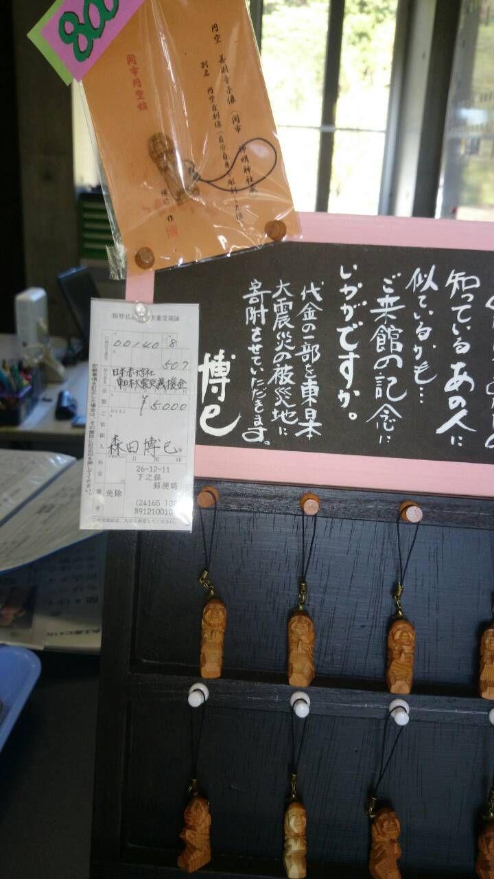 Enkuu's pieces of arts traditional Sourvenir to buy for presents at Enkuu museum in Seki Gifu prefecture.