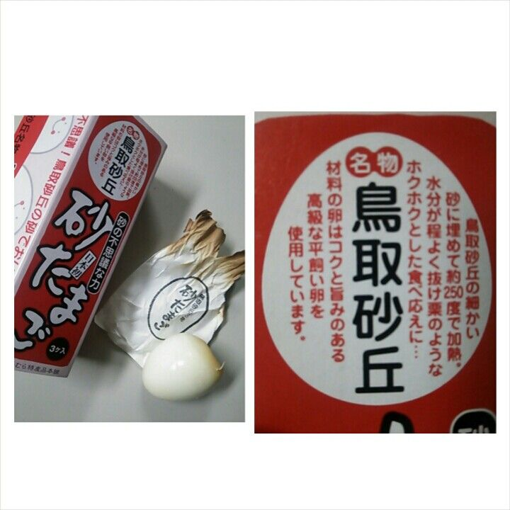 ふくべむら特産品本舗@鳥取・(職場の土産)  『名物 鳥取砂丘 砂たまご』  鳥取砂丘の砂に埋め高温てま焼いたらしい。 焦げた袋がそれらしい。   2014.12.19