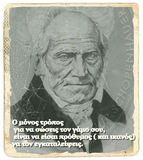 σοπενχαουερ