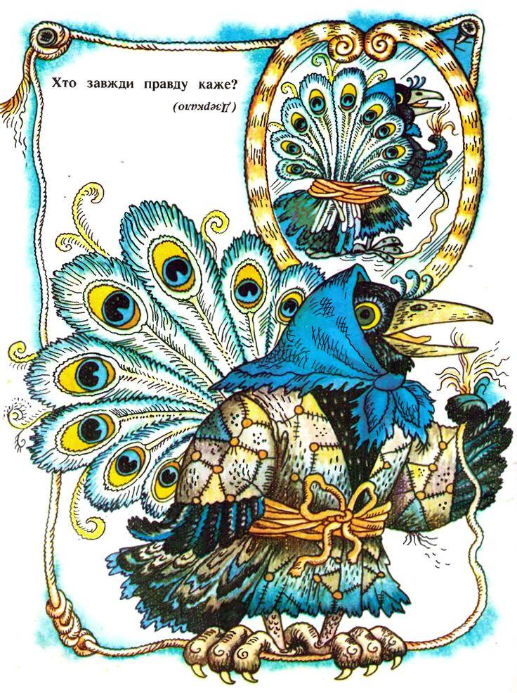 Valentina Melnichenko ~ Ukrainian Folklore - Fairy Room