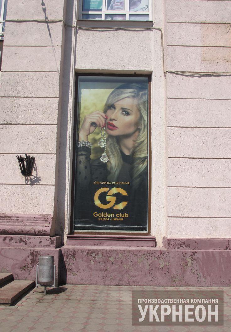 Выполнили брендирование оконных проемов здания ЦУМА для ювелирной компании Golden Club. Оформление окон создаёт яркий образ компании и служит ориентиром для посетителей.