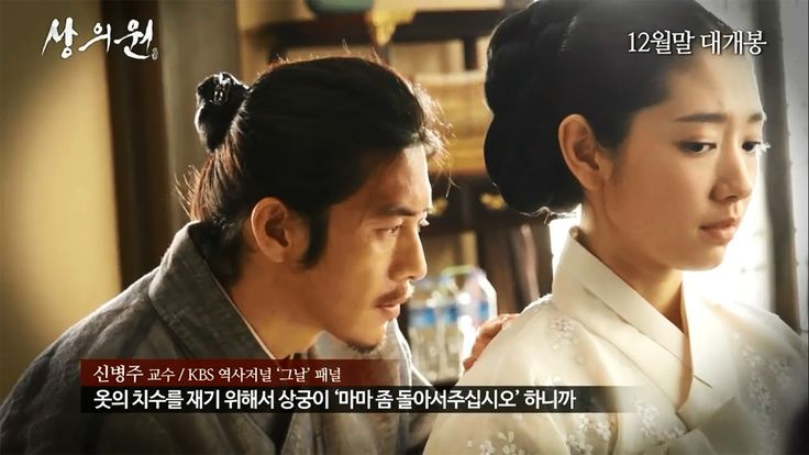 Korean Movie 상의원 (The Tailors, 2014) 족집게 영상 (Must-See Video)