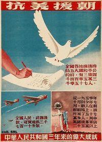 Poster waarmee Chinezen opgeroepen worden mee te vechten in de Koreaanse Oorlog. Hiermee zouden ze tegen aanvallen kunnen. De Noord-Koreaanse regeringsleider Kim Il-sung besloot om Zuid-Korea te veroveren. En dus was er daarna weer een hele grote ruzie. Deze foto hoort bij het tekstje