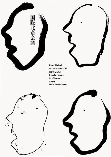 田中一光の創作の軌跡をたどる企画展『田中一光とデザインの前後左右』