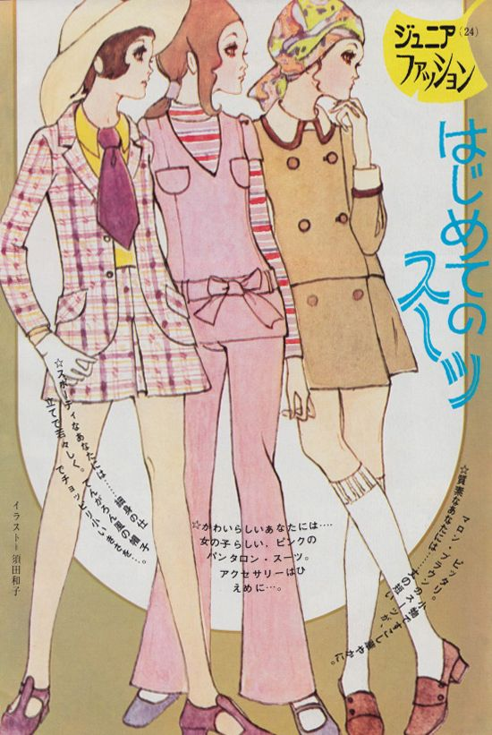 Retro junior fashion from the 70's teen's magazine, Japan, featuring 'my first suit.'  ☆70年代、ジュニア向けファッション。