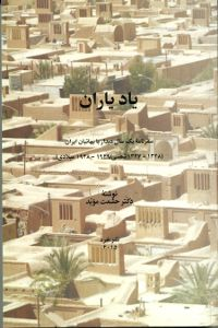 25 best bahai persian language titles images on pinterest persian yadeh yaran remembering the friends persian are memoirs of eye witness accounts of the state of the bah community in iran on the eve of the fandeluxe Choice Image