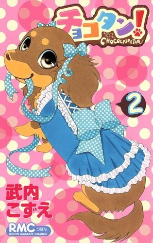 "Crunchyroll - Rie Kugimiya Stars as Dog in ""Chocotan"" Anime"